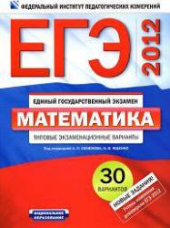 ответы по егэ 2011 математика л.д.лаппо и м.а.полов