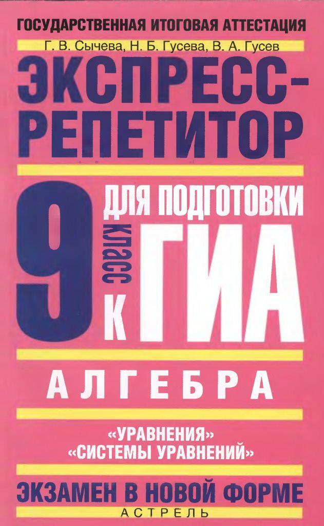 ответы на гиа по алгебре 9 класс 2012 под редакцией ф, ф, лысенко