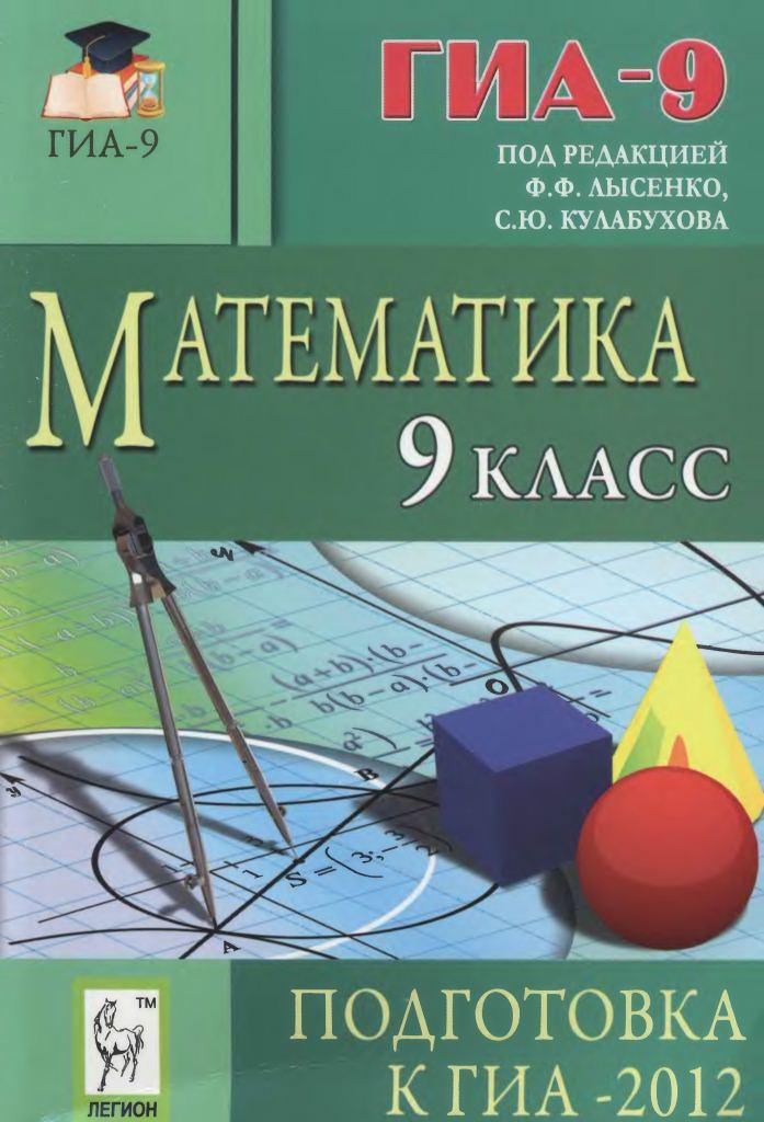 Лысенко Гиа 9 Класс Задачник